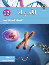 كتاب الاحصاء للصف الحادي عشر الكويت
